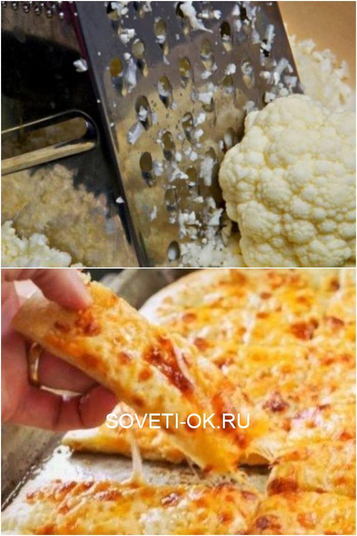 Капуста Вкуснее Пиццы! Гениальное Блюдо Для Тех, Кто Ведет Подсчет Калорий