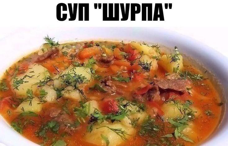 Суп «Шурпа» - Ароматный, сытный, вкусный суп.