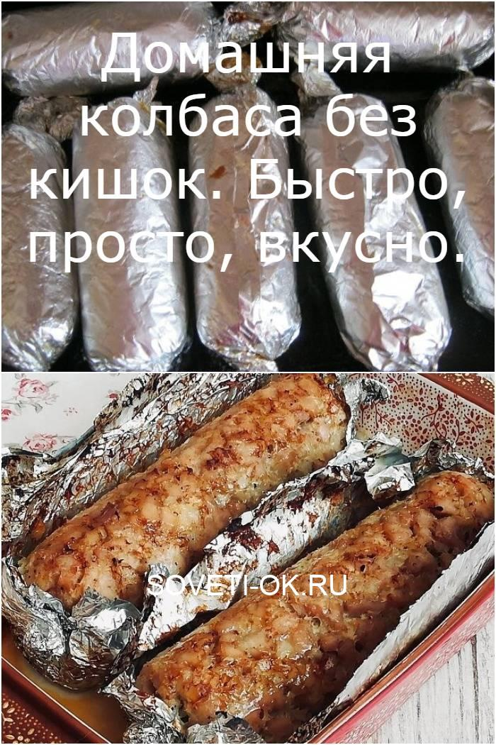 Домашняя колбаса без кишок. Быстро, просто, вкусно.