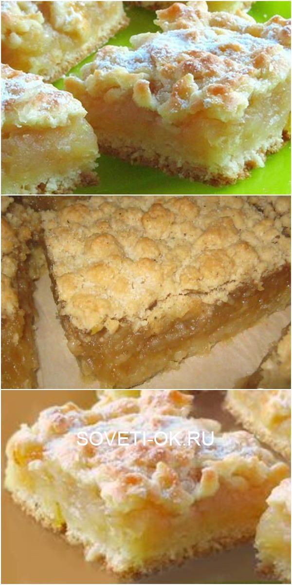 Пирог с нежной лимонно-яблочной серединкой. Даже остыть не успеет!Готовьте сразу с запасом! Безумно вкусная Выпечка
