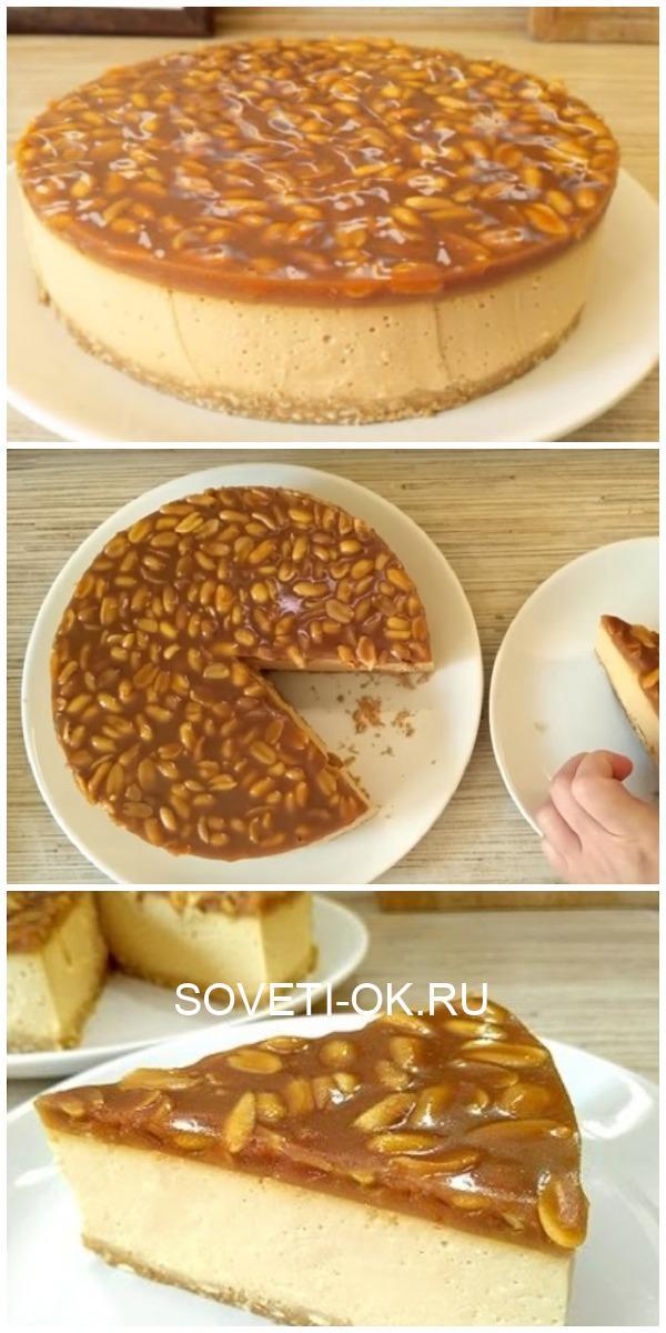 Карамельный торт с орехами. Очень простая и вкусная выпечка