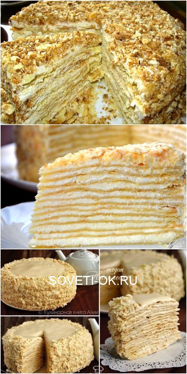 Экзамен для невестки: Торт «Наполеон» с очень вкусным кремом