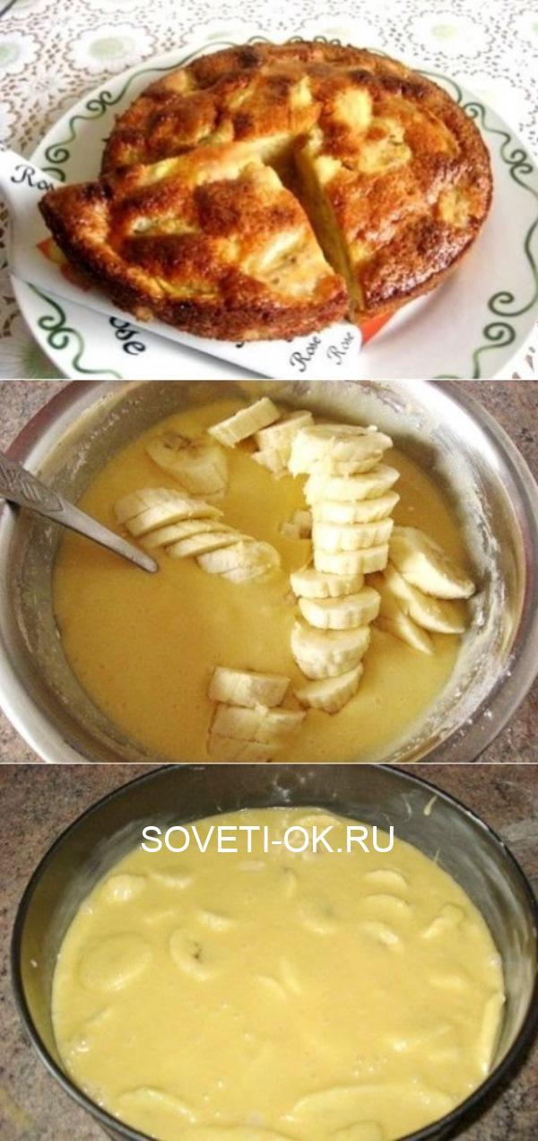 РЕЦЕПТ пирога с бананами. Море наслаждения в каждом кусочке.