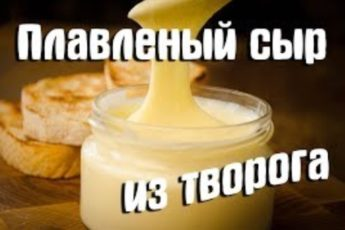 Плавленый сыр из творога. Готовится легко, а съедается еще легче!
