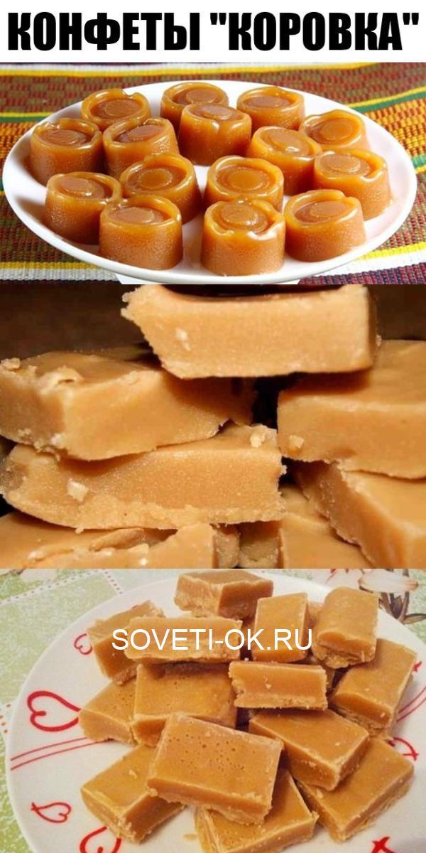 Как приготовить в домашних условиях любимые конфеты «Коровка»