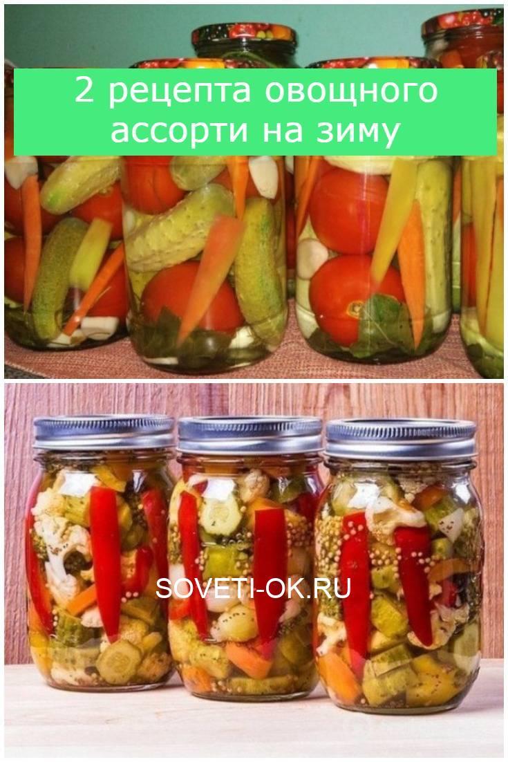 2 рецепта овощного ассорти на зиму