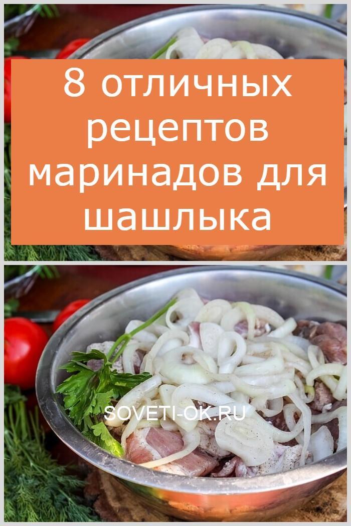 8 отличных рецептов маринадов для шашлыка