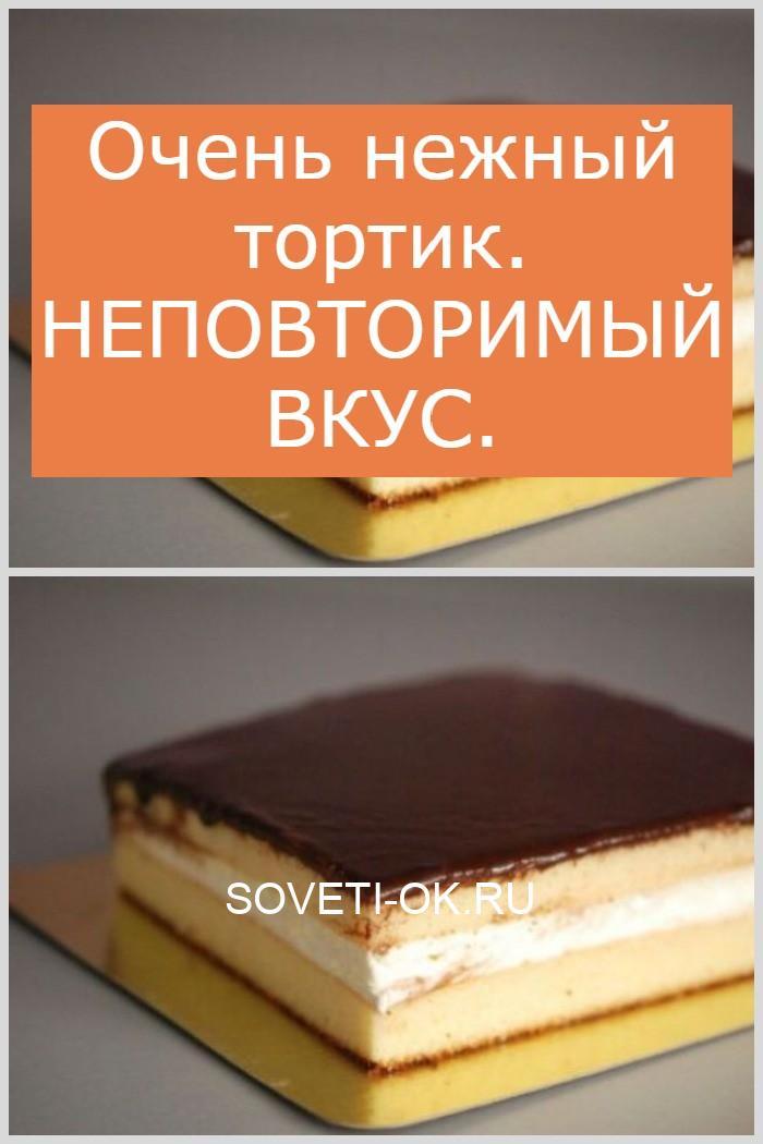 Очень нежный тортик. НЕПОВТОРИМЫЙ ВКУС.