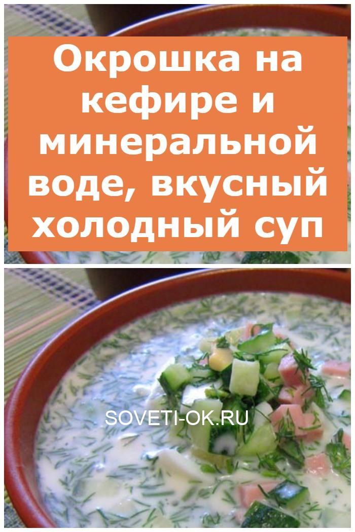 Окрошка на кефире и минеральной воде, вкусный холодный суп