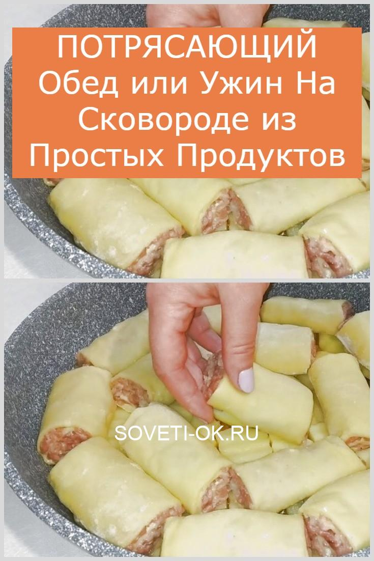 ПОТРЯСАЮЩИЙ Обед или Ужин На Сковороде из Простых Продуктов