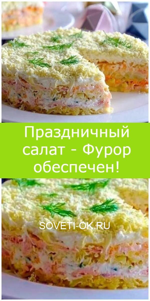 Праздничный салат - Фурор обеспечен!