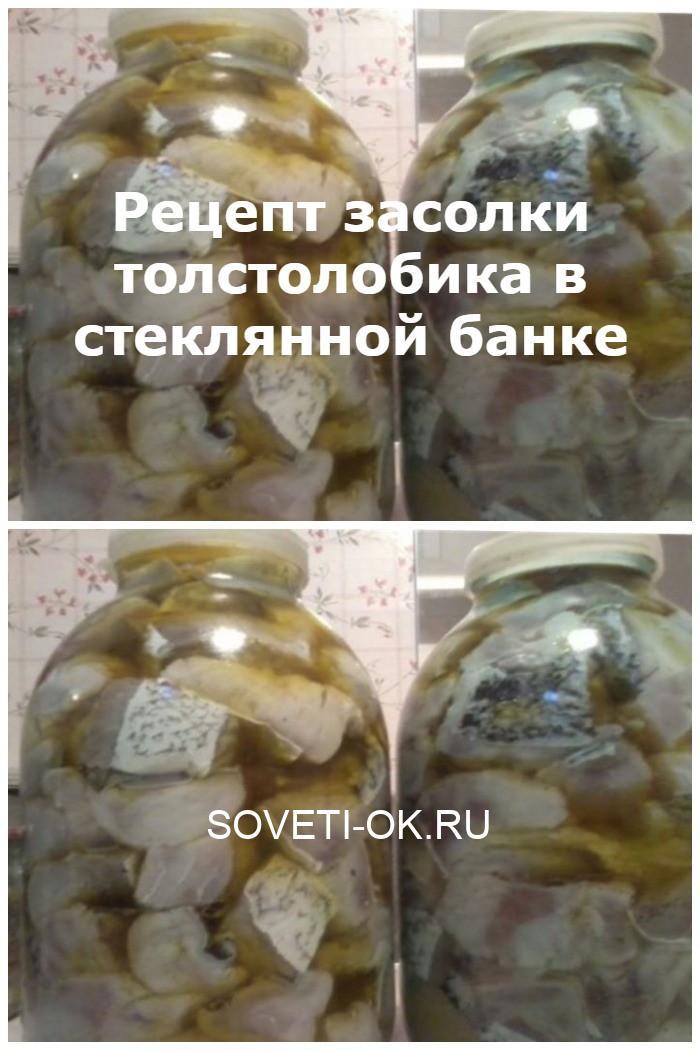 Рецепт засолки толстолобика в стеклянной банке