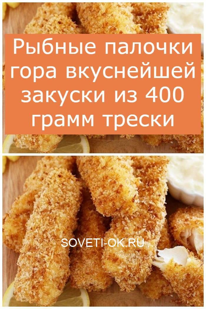 Рыбные палочки гора вкуснейшей закуски из 400 грамм трески