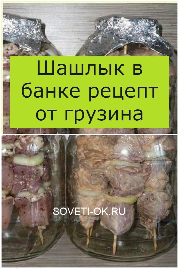 Шашлык в банке рецепт от грузина