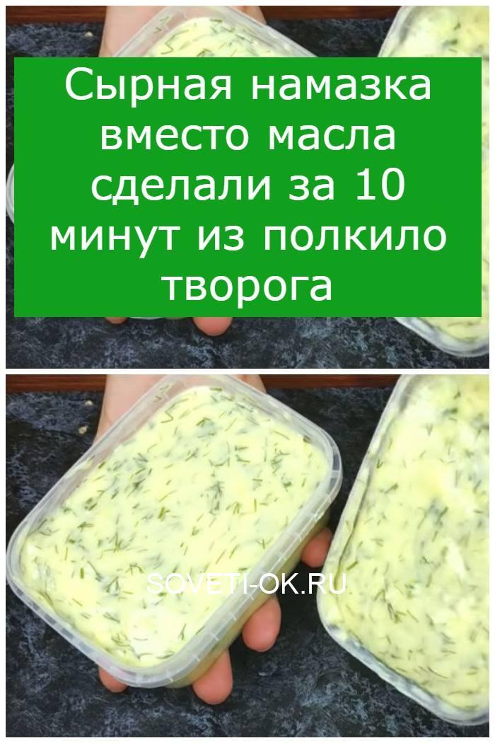 Сырная намазка вместо масла сделали за 10 минут из полкило творога