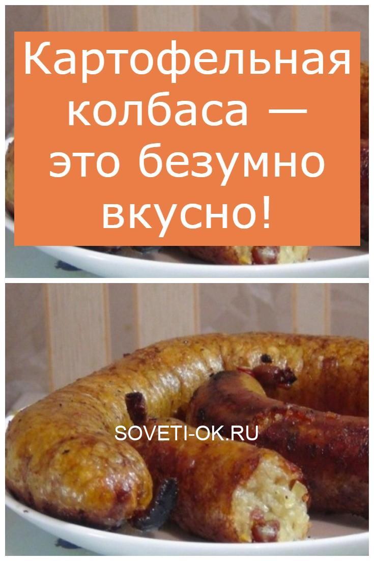 Картофельная колбаса — это безумно вкусно!