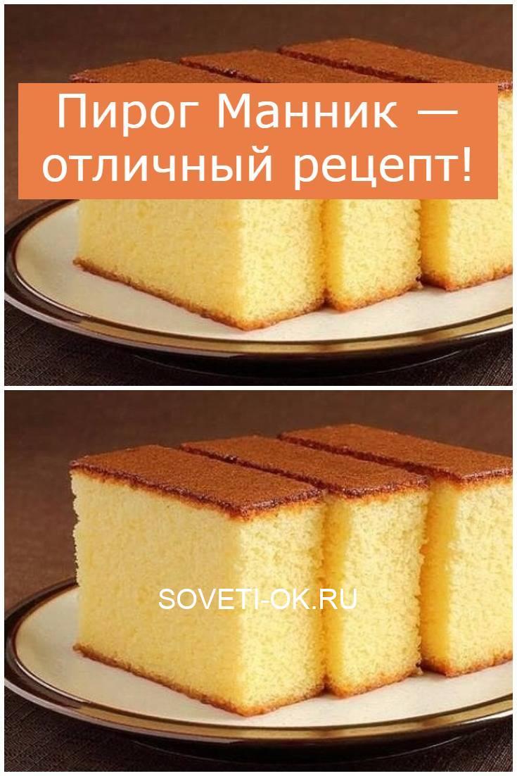 Пирог Манник — отличный рецепт!