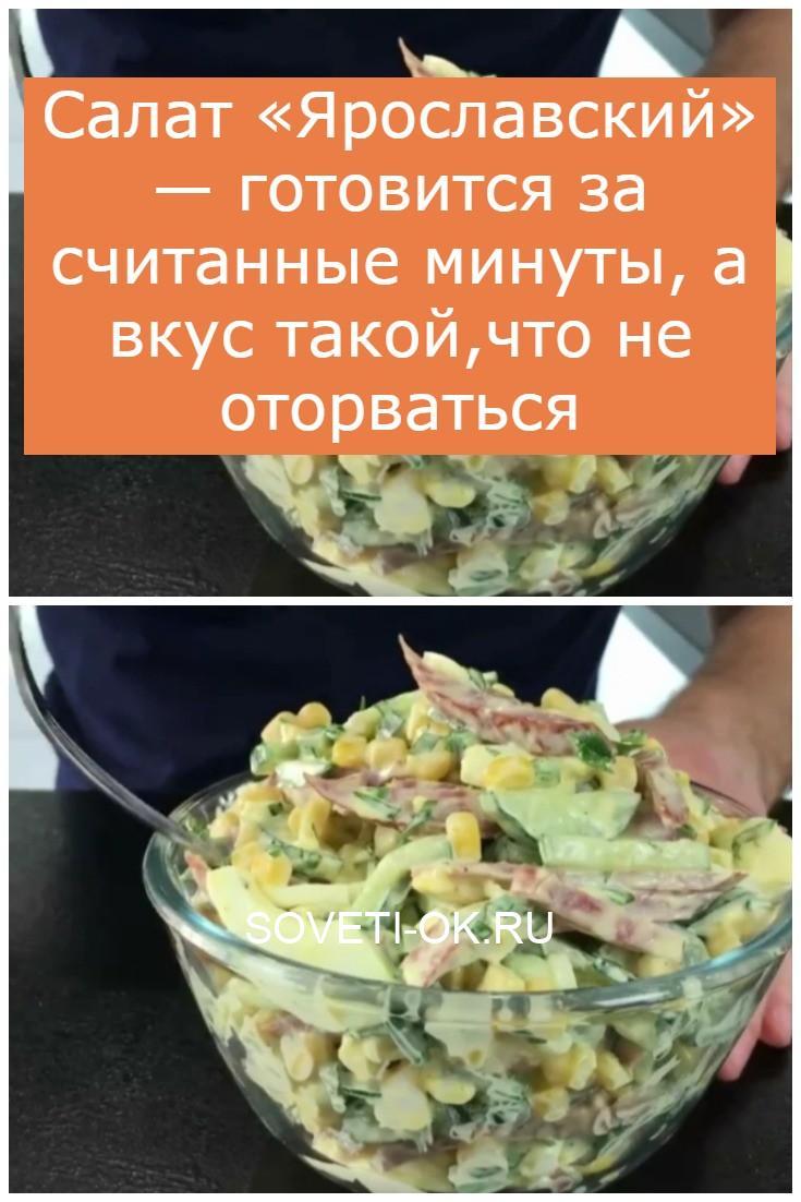 Салат «Ярославский» — готовится за считанные минуты, а вкус такой,что не оторваться