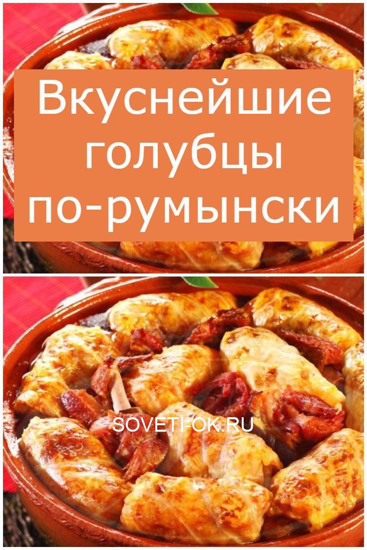 Вкуснейшие голубцы по-румынски