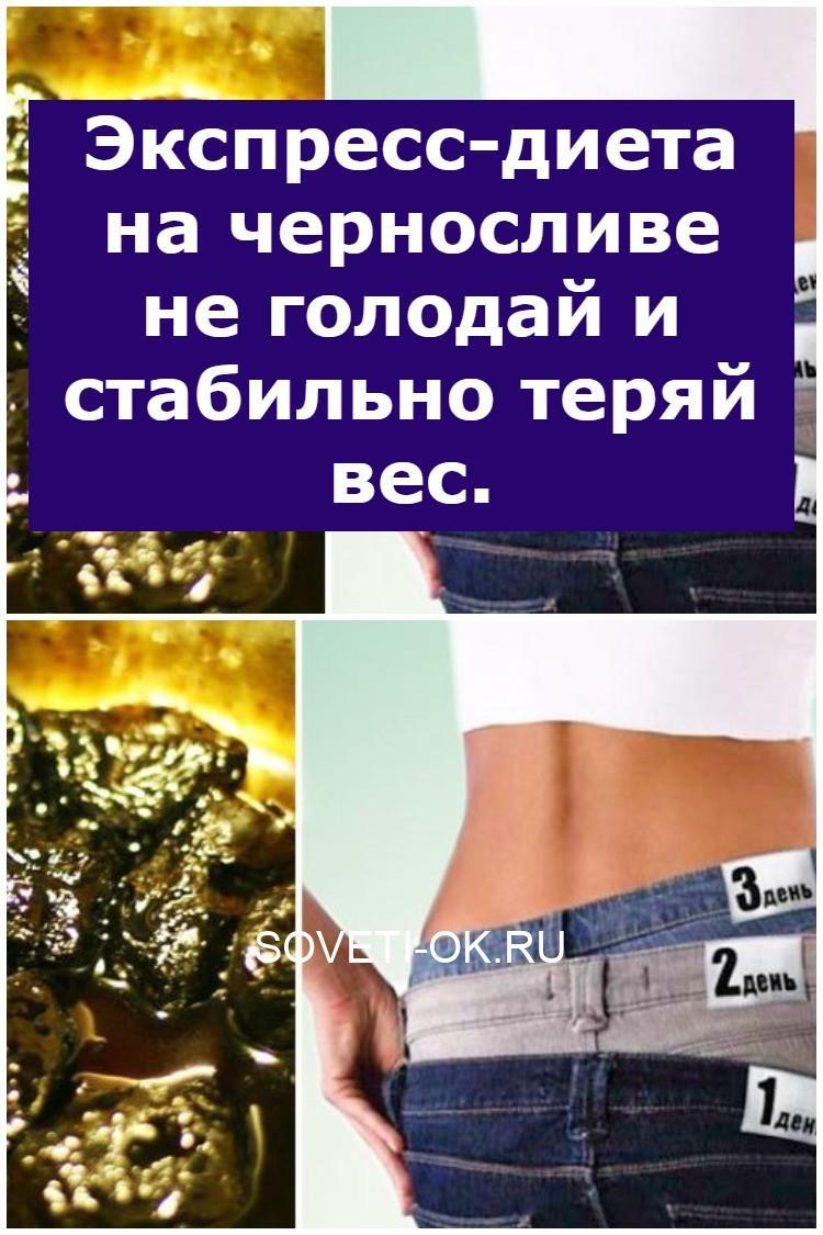 Экспресс-диета на черносливе не голодай и стабильно теряй вес.