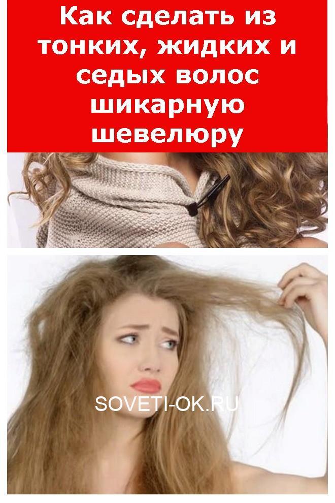 Как сделать из тонких, жидких и седых волос шикарную шевелюру