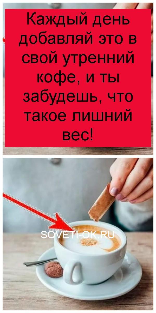 Каждый день добавляй это в свой утренний кофе, и ты забудешь, что такое лишний вес 4