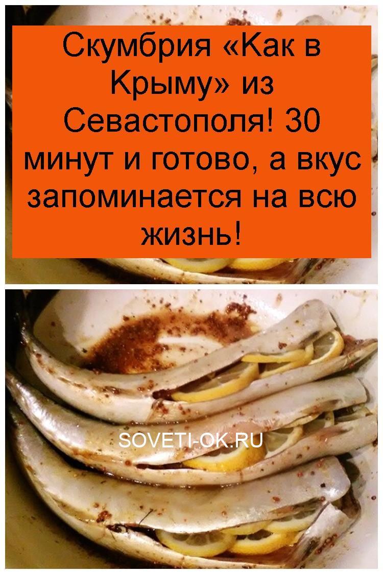 Скумбрия «Kак в Kрыму» из Севастополя! 30 минут и готово, а вкус запоминается на всю жизнь 4