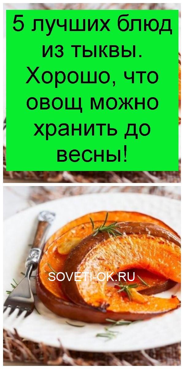 5 лучших блюд из тыквы. Хорошо, что овощ можно хранить до весны 4