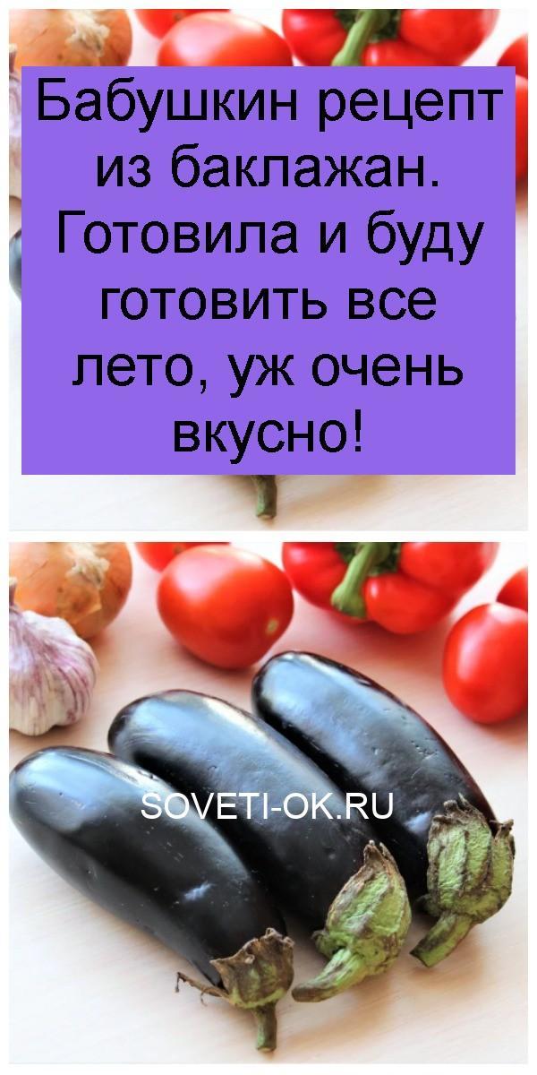 Бабушкин рецепт из баклажан. Готовила и буду готовить все лето, уж очень вкусно 4