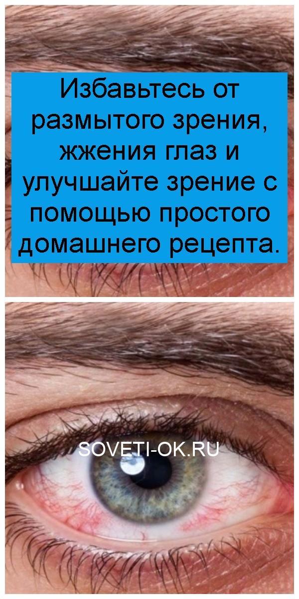Избавьтесь от размытого зрения, жжения глаз и улучшайте зрение с помощью простого домашнего рецепта 4