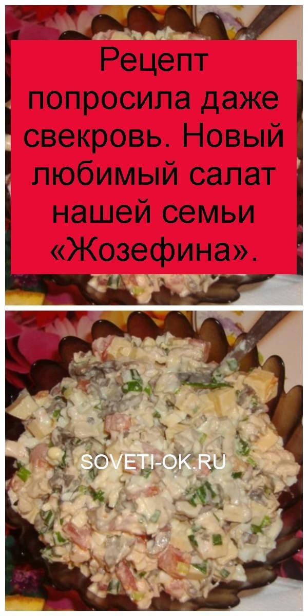 Рецепт попросила даже свекровь. Новый любимый салат нашей семьи «Жозефина» 4