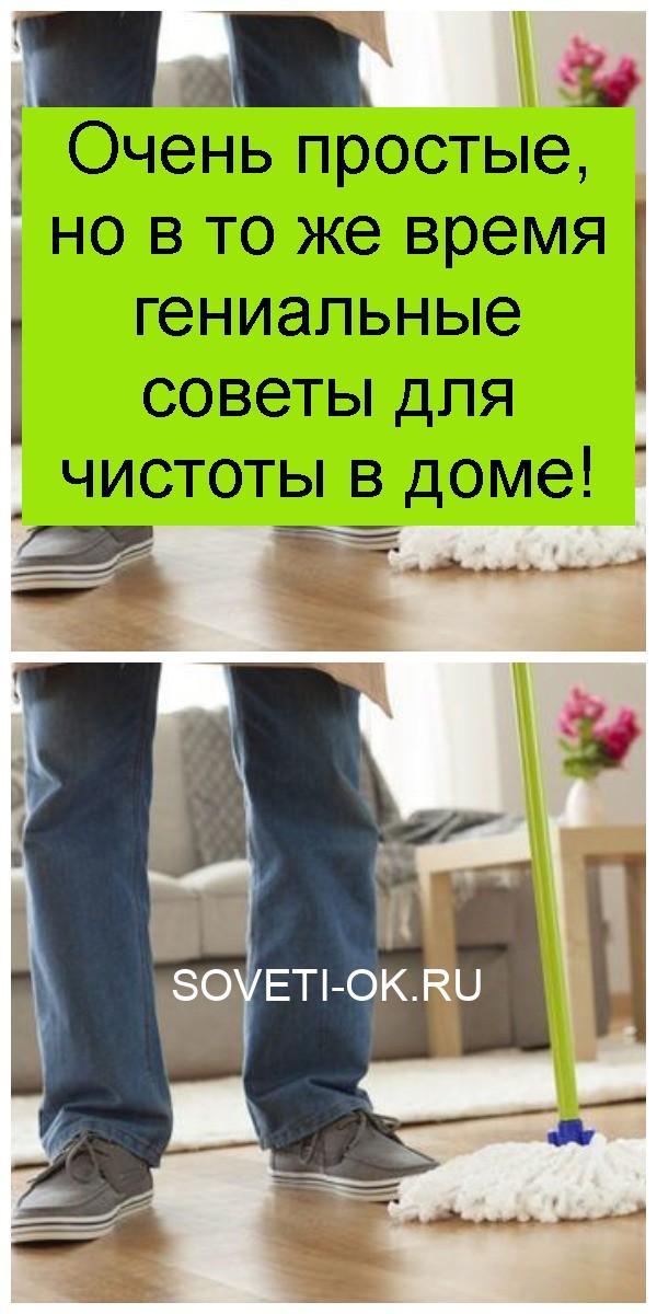 Очень простые, но в то же время гениальные советы для чистоты в доме 4