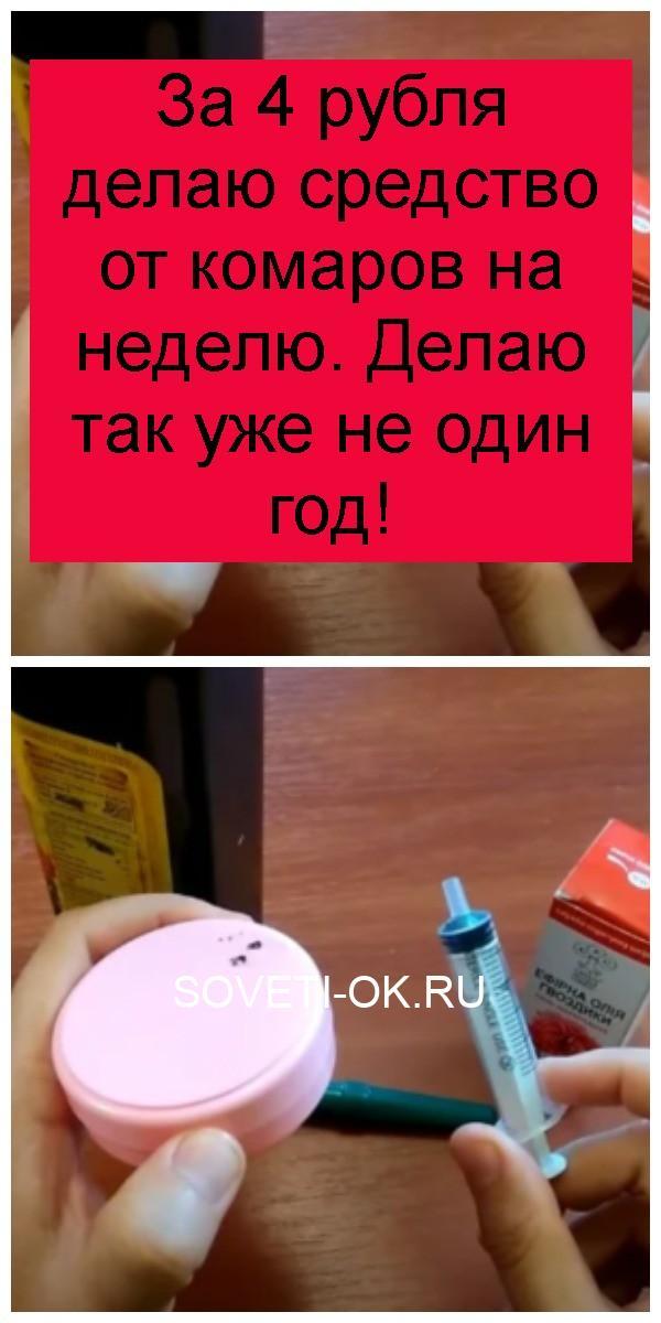 За 4 рубля делаю средство от комаров на неделю. Делаю так уже не один год 4