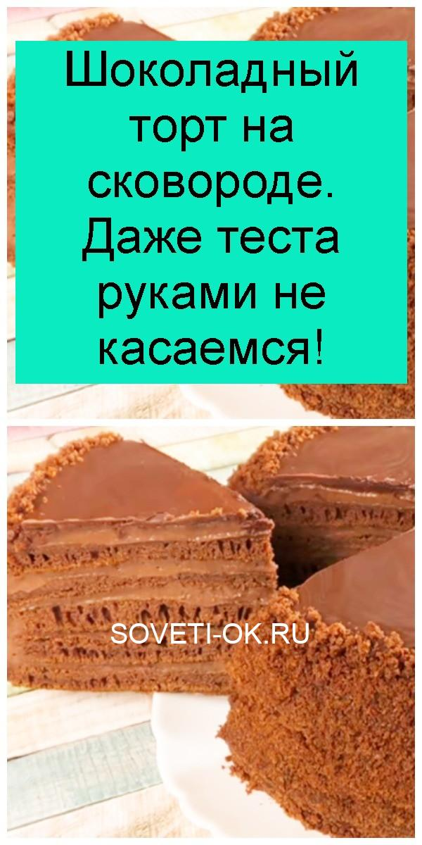 Шоколадный торт на сковороде. Даже теста руками не касаемся 4